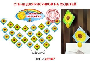 """Стенд на магнитах для рисунков в группу """"Подсолнух"""" №467"""