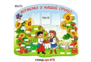 стенд для фотографій дітей