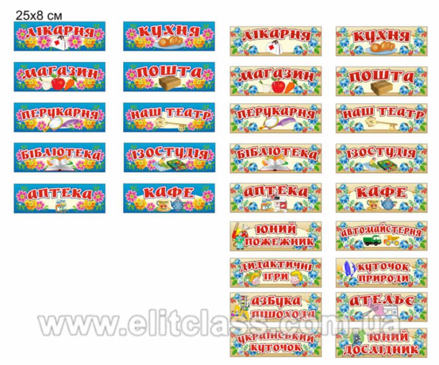 таблички для игровіх зон и ролевіх уголков в детском саду