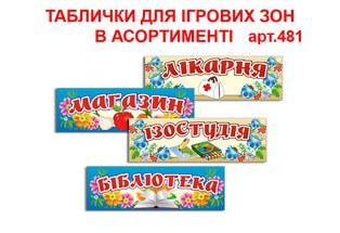 таблички для игровых зон в детский сад, таблички для ігрових зон в дитячий сад