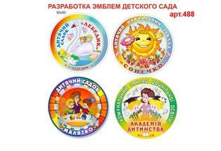 эмблема детского сада, логотип детского сада, емблема днз, емблема дитячого садка