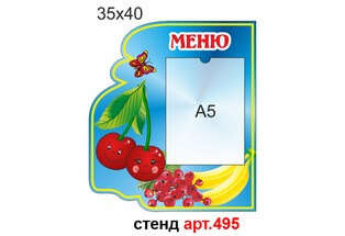 "Меню в группу ""Вишенки"" №495"