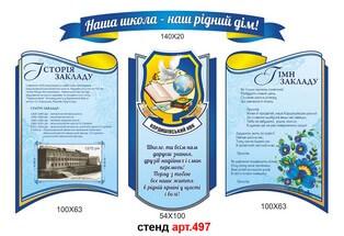 стенд визитка школы фигурный, стенд наша школа- дом родной,стенд для оформления школы, стенд Візитка школи фігурний, стенд наша школа-будинок рідний, стенд для оформлення школи