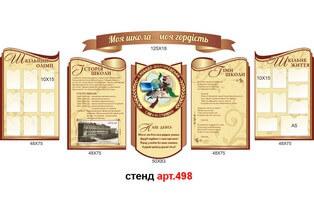 """Стенд визитка для школы """"Моя школа - моя гордість"""" №498"""