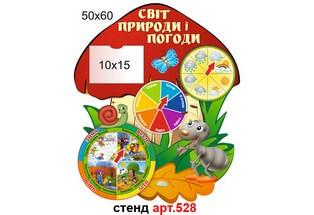 стенд мир природы и погоды, календарь погоды фигурный для детского сада, стенд світ природи і погоди, календар погоди фігурний для дитячого садка