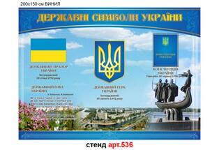 "Виниловый плакат ""Державні символи України"" №536"