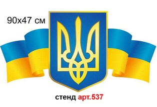 герб и флаг украины, украшение герб флаг украины, герб і прапор україни, прикраса герб прапор україни