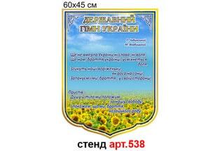 Гимн Украины пластиковый фигурный №538