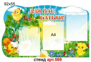 """""""Для вас, батьки - Курчатка"""" стенд №569"""