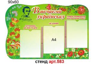"""""""Вивчаємо українську"""" стенд №583"""