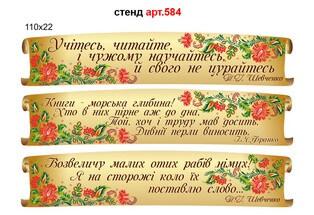вислови в кабінет української мови пластиковий стенд, учітесь читайте вислів шевченко, книги морстка глибина вислів франка, возвеличу малих отих рабів німих