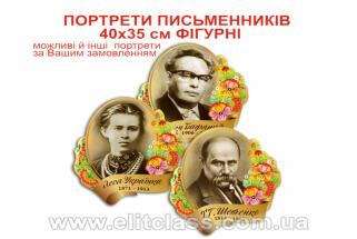 Портрети українських письменників фігурні