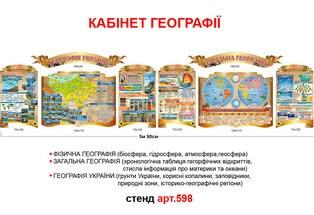 комплект стендов по географии, стенды в кабинет географии, карта Украины, карта стран мира, комплект стендів з географії, стенди в кабінет географії, карта України, карта країн світу