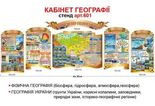 стенд география украины сферы земли, стенд в кабинет географии, карта Украины, стенд вивчаємо географію, стенд в кабінет географії, карта України