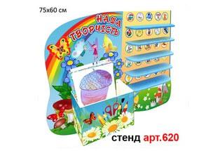 стенд для творчества в группу бабочки с полочками для лепки и коробкой для рисунков, стенд для робіт в групу метелики з поличками для пластиліну та коробкой для малюнків