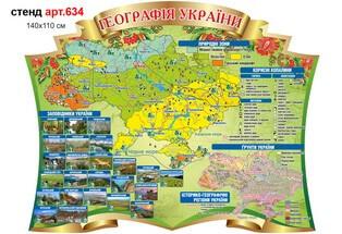 Географія України стенд №634