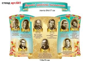 видатні українські письменники