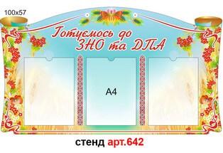 стенд готуємос до зно та дпа в кабінет української мови