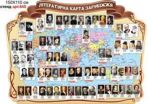 літературна карта зарубіжжя