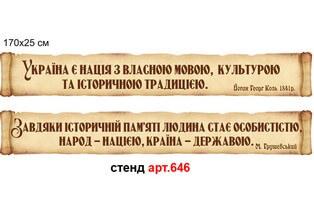 свиток с цитатой про украину стенд, україна є нація з власною мовою, завдяки історичній пам'яті людина стає особистістю
