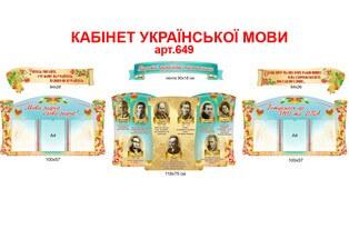 стенд видатні українські письменники