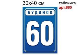 Номер дома табличка 30х40см №660