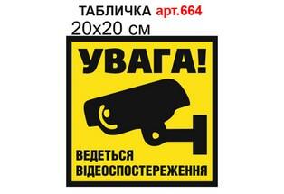 """Табличка """"Увага ведеться відеоспостереження"""" №664"""