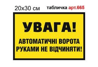 """Табличка """"Автоматичні ворота"""" №665"""