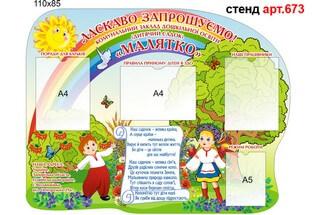 визитка детского сада, візитка днз