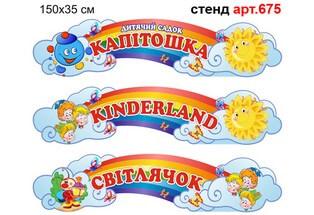 kinderland вывеска пластиковая для детского сада светлячок капитошка, вивіска пластикова для дитячого садка веселка
