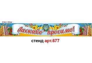 """Вивіска """"Ласкаво просимо - рушник"""" №677"""