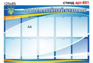 стенд информационный уголок, стенд для информации с гербом украины, стенд інформаційний куточок, стенд для інформації з гербом україни