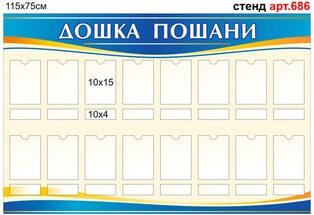 """""""Дошка пошани"""" стенд №686"""