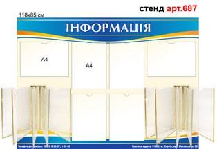 стенд информация, табличка для информации, информационный сине-желтый, стенд інформація, табличка для інформації, інформаційний синьо-жовтий