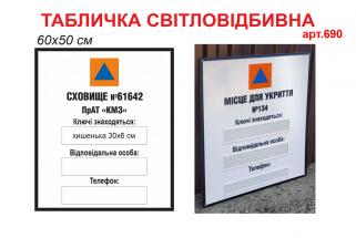 Табличка Сховище, Місце для укриття с карманами №690