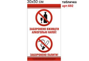 табличка заборонено вживати алкогольні напої та палити