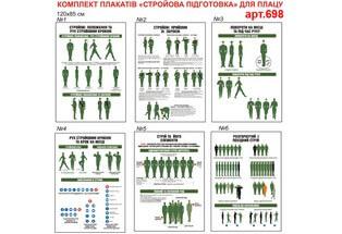 """""""Стройова підготовка"""" комплект стендів на плац 6 шт №698"""