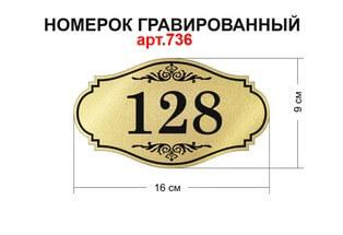 Номерки дверные гравированные VIP №736