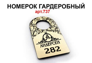 Номерок гардеробный VIP №737
