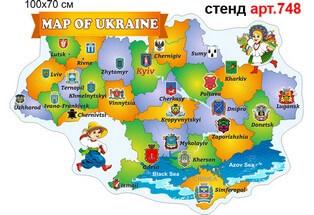 карта украины на английском, английская карта украины, карта украины в кабинет английского