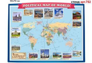 политическая карта мира на английском языке стенд, політична карта світу на англійській мові