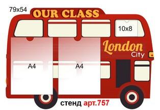стенд у вигляді автобуса наш класс