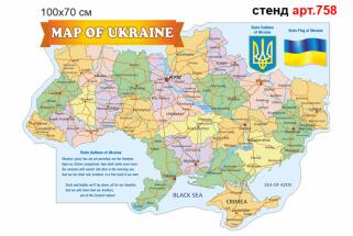 карта украины на английском языке, карта украины в кабинет английского