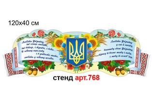 стенд рушник для висловів з гербом україни
