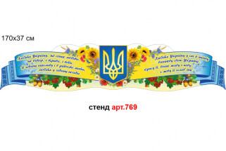 стенд рушник для цитат в украинском стиле