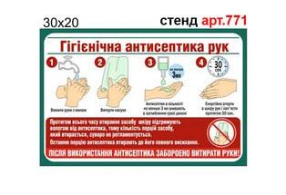 гигиеническая антисептика рук стенд, правила антисептики рук
