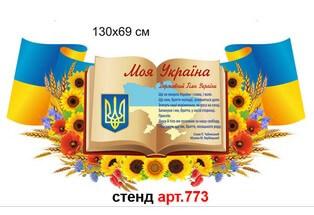 символика украины на флаге фигурный стенд