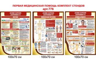 домедична допомога стенд, первая медицинская помощь стенд