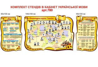 стенди в кабінет української мови комплект