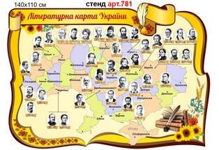 літературна карта україни стенд, литературная карта украины стенд с портретами писателей